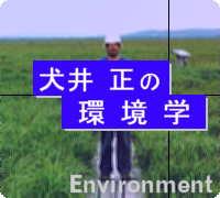 犬井 正の環境学